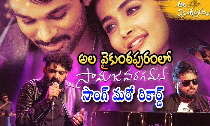 Ala Vaikuntapuram Lo Song Create Another Record