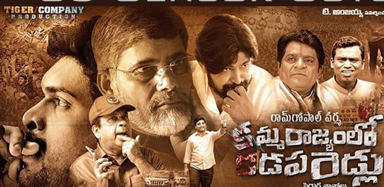 Telugu Amma Rajyam Lo Kadapa Biddalu Collections, Amma Rajyam Lo Kadapa Biddalu Movie Talk, Amma Rajyam Lo Kadapa Biddalu Review-Telugu Movie Reviews