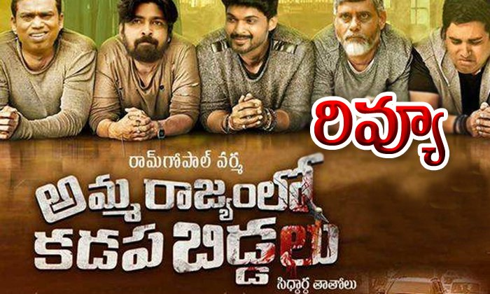 Amma Rajyam Lo Kadapa Biddalu Movie Review