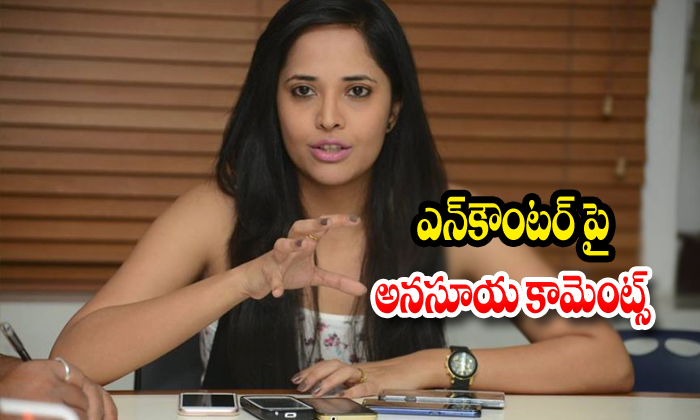 Anasuya Responded About Disha Case Encounter-early Morning 3.0 Clock,hyderabad Shadh Nagar,india Capital Delhi Nirmbaya,secence Re Construction Telugu Viral News-Anasuya Responded About Disha Case Encounter-Early Morning 3.0 Clock Hyderabad Shadh Nagar India Capital Delhi Nirmbaya Secence Re Construction