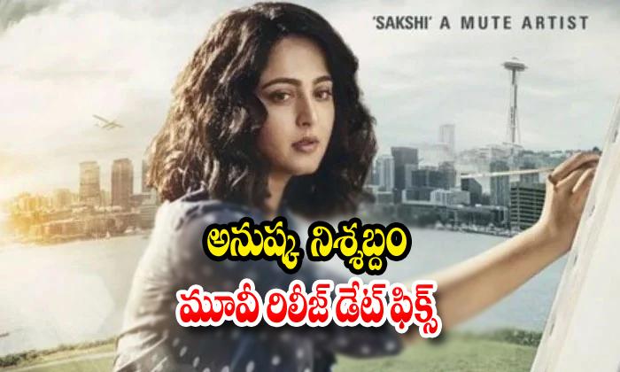 Anushka Shetty Nishabdham Has A Release Date