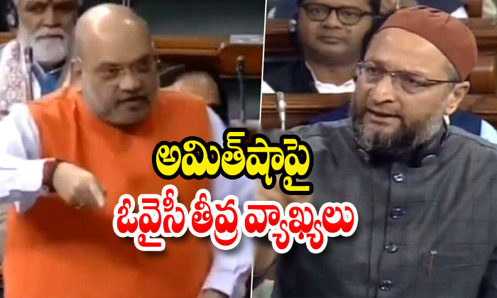 Assaduddin Owaisi Comments On Amith Shah-hittler And David Ben,parlament,trs And Mim Telugu Political Breaking News - Andhra Pradesh,Telangana Partys Coverage-Assaduddin Owaisi Comments On Amith Shah-Hittler And David Ben Parlament Trs Mim