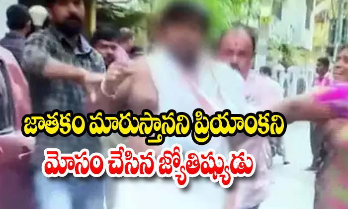 Astrologer Cheated Priyanka-priyanka Telugu Viral News Astrologer Cheated Priyanka-priyanka-Astrologer Cheated Priyanka-Priyanka