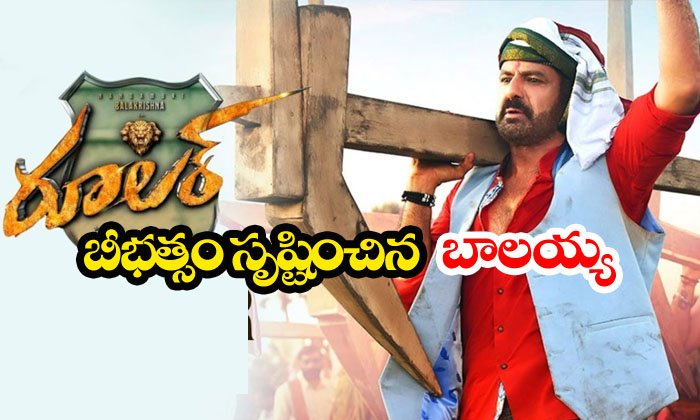 Balakrishna Ruler Trailer Released