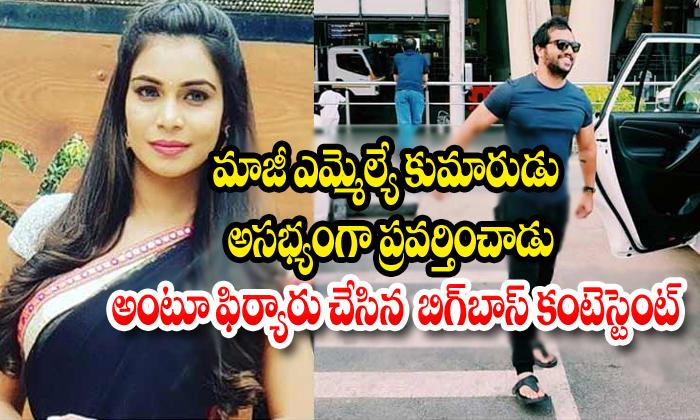 TeluguStop.com - Big Boss Sanjana Anish Goud