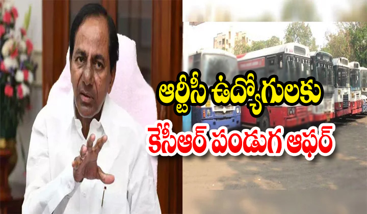 Cm Kcr Announces Huge Sops For Rtc Workers