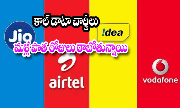 Call Data Charges Coming Soon