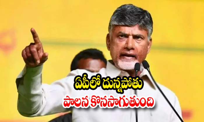 Chandrababu Comments On Jagan Governament-