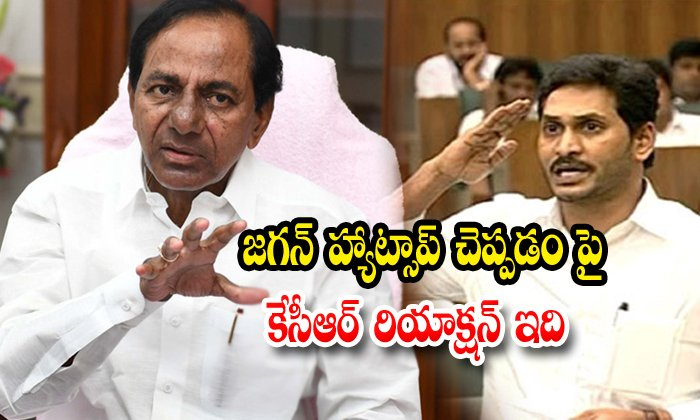 Cm Kcr Reaction On Ys Jagan Hats Off Comments-ap Projects,cm Kcr,kcr Serious,telangana,ys Jagan Hats Off Comments,కేసీఆర్,ముఖ్యమంత్రి జగన్‌ Telugu Political Breaking News - Andhra Pradesh,Telangana Pa-Cm Kcr Reaction On Ys Jagan Hats Off Comments-Ap Projects Cm Kcr Serious Telangana Ys Comments కేసీఆర్ ముఖ్యమంత్రి జగన్‌