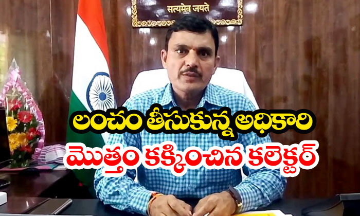 Collector Sharath Makes Farmer To Get Back Bribe Amount