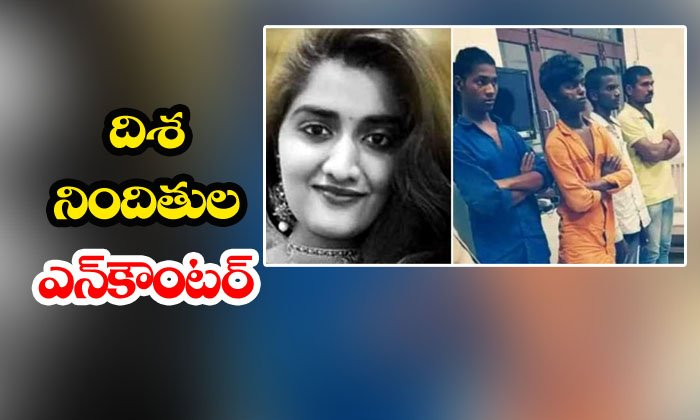 Disha Accused Encountered Photos In Hyderabad