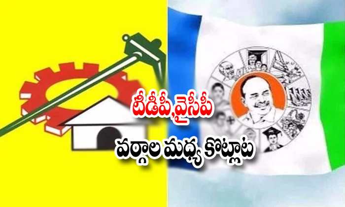 Fight Between Tdp And Ysrcp Cadre