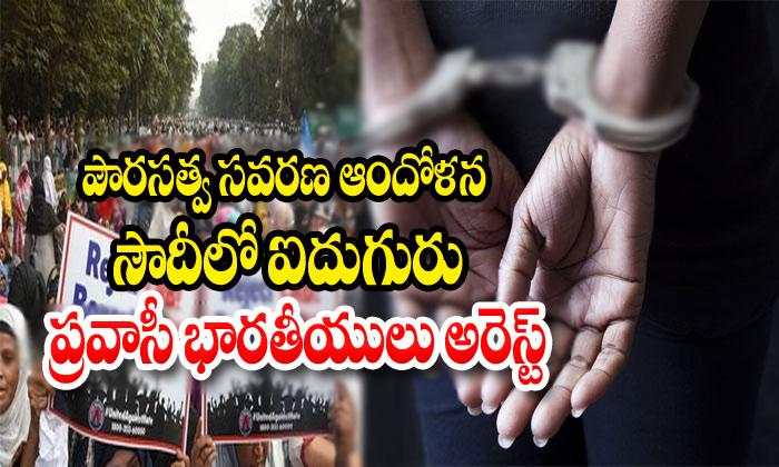 TeluguStop.com - Five Indians Saudi Nrc Bill