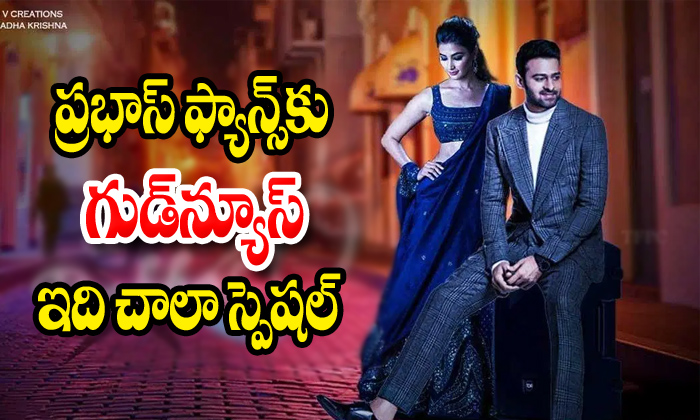 Good News For Prabhas Fans About Jaan Movie