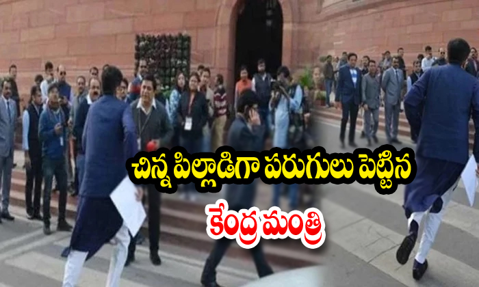 Goyal Attend The Parlament Meetings-goyal Running Video Wiral In Social Media Telugu Viral News Goyal Attend The Parlament Meetings-goyal Running Video Wiral In Social Media-Goyal Attend The Parlament Meetings-Goyal Running Video Wiral In Social Media