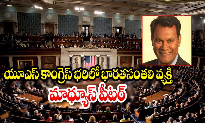 Indian-American Peter Mathews To Run For US Congress-Nri Peter Telugu Nri News Updates Us Congress మాథ్యూస్ పీటర్