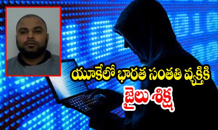 Indian-origin Man Jailed For Cyber Fraud In Uk
