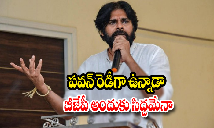 Is This Pawan Ready To Join In Bjp