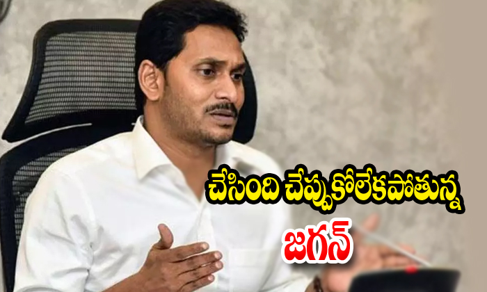 Jagan Launch The So Many Schems In Ap