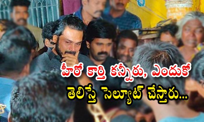 Karthi Breaks Down In Tears At His Fan Jeevan Kumar Death