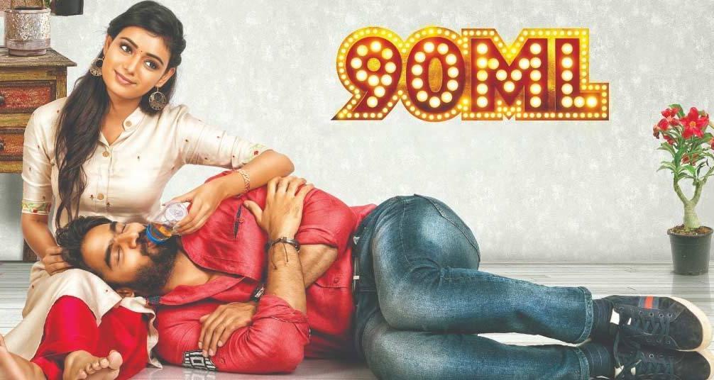 Telugu 90ml Telugu Movie Review-90ml Review,kartikeya Gummakonda- Movie Reviews 90ml Telugu Movie Review-90ml Review Kartikeya Gummakonda-90ML Telugu Movie Review-90ml Review Kartikeya Gummakonda