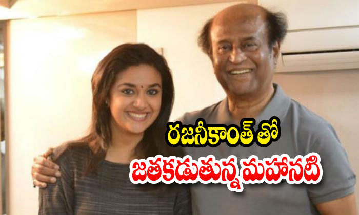 Keerthy Suresh In Rajinikanth\'s \'thalaivar 168-keerthy Suresh,kollywood,rajinikanth\\'s,thalaivar 168,tollywood Telugu Tollywood Movie Cinema Film Latest News-Keerthy Suresh In Rajinikanth's 'Thalaivar 168-Keerthy Kollywood Rajinikanth\\'s Thalaivar 168 Tollywood