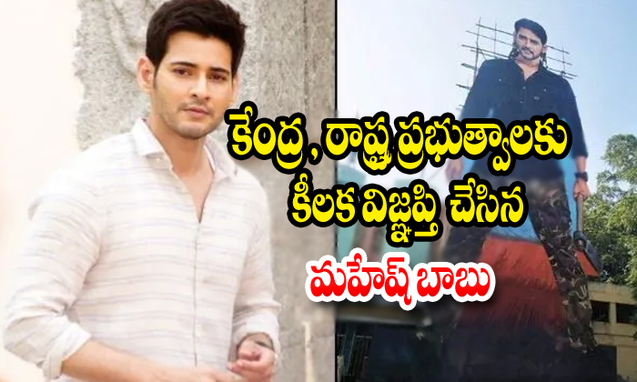 Mahesh Babu Application To The State And Central Government