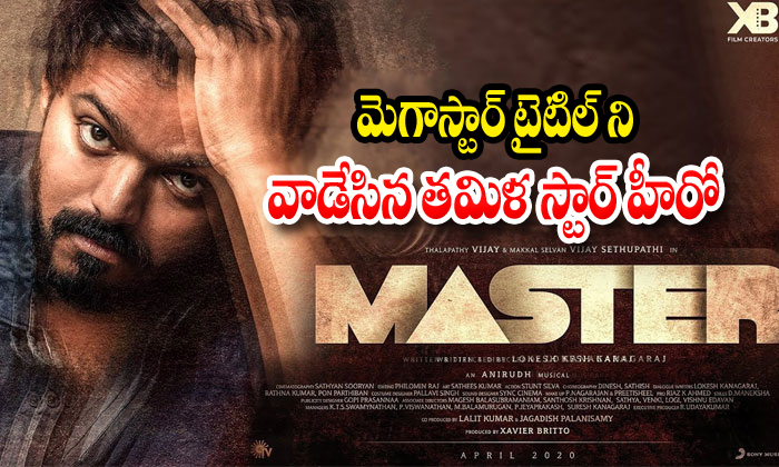 TeluguStop.com - Master Official First Look