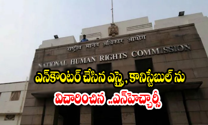 Nhrc Enquiry In Si And Conistable