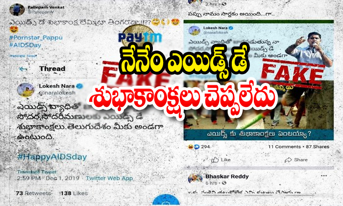 Nara Lokesh Comments On Jagan Mohan Reddy About Aids Day