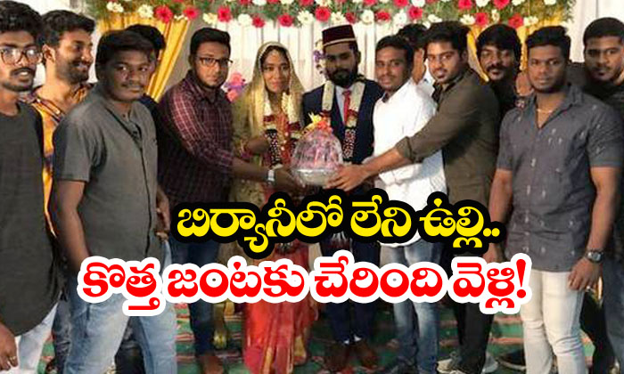 Onions Gift To Newly Married Couple