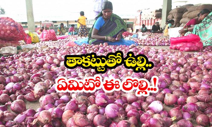 Onions On Keeping Aadhar As Security By Samajwadi Party Leaders