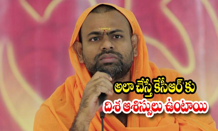 Paripoorna Nanda Swamy Comments On Kcr-paripoorna Nanda Swamy,telangana Cm Kcr-Telugu Trending Latest News Updates Paripoorna Nanda Swamy Comments On Kcr-paripoorna Telangana Cm Kcr-Paripoorna Nanda Swamy Comments On KCR-Paripoorna Telangana Cm Kcr