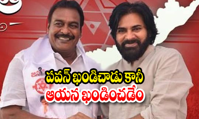 Pawan Kalyan Comments On Ycp Party Leaders