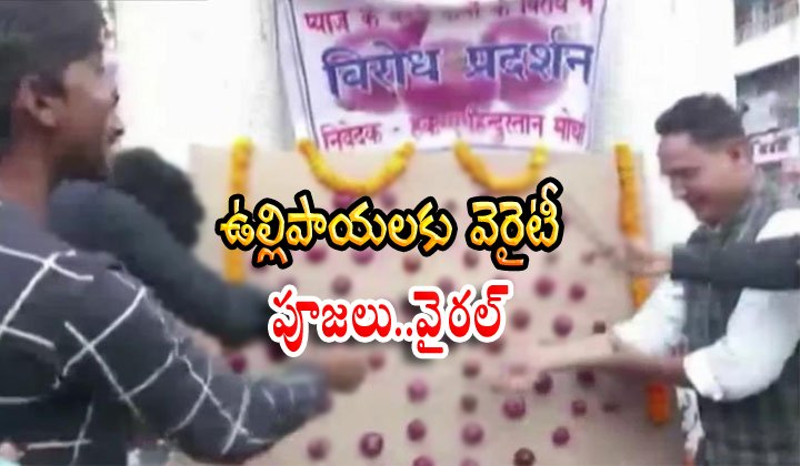 People Offer Prayers To Onions In Bihar To Protest