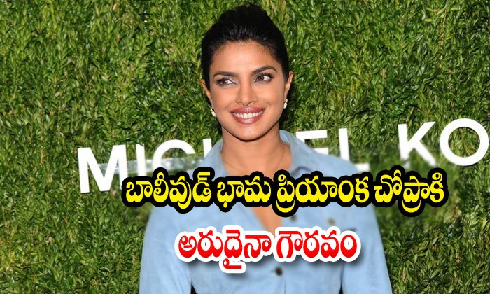 Priyanka Chopra Honoured With Prestigious Unicef-honoured Prestigious Unicef,indian Cinema,priyanka Chopra,unico Telugu Tollywood Movie Cinema Film Latest News-Priyanka Chopra Honoured With Prestigious UNICEF-Honoured Unicef Indian Cinema Priyanka Unico