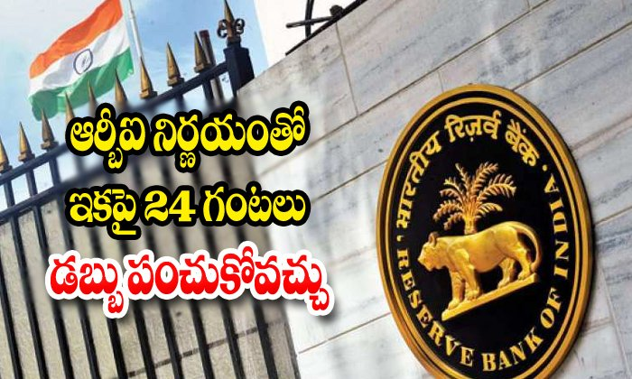 TeluguStop.com - Rbi 24hours Money Transfer Online