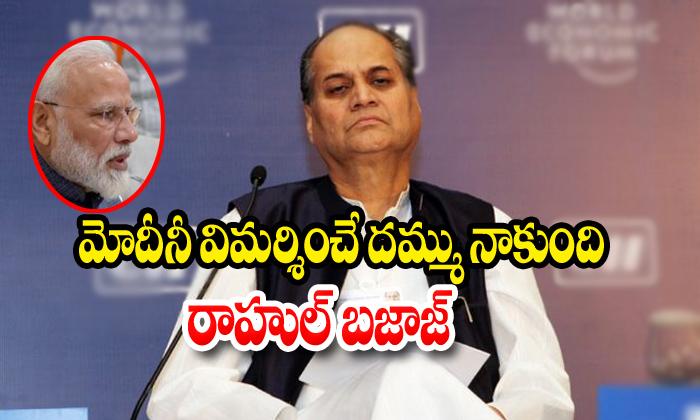 Rahul Bajaj About Naredra Modi And Amith Shah