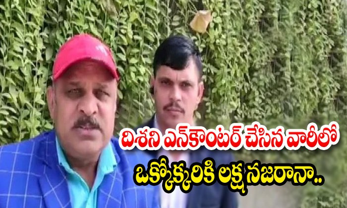 Rs 1 Lakh Reward For Each Police Who Involved In The Encounter-justice For Disha,police Who Involved In The Encounter,rs 1 Lakh Reward Telugu Viral News-Rs 1 Lakh Reward For Each Police Who Involved In The Encounter-Justice Disha Police Encounter