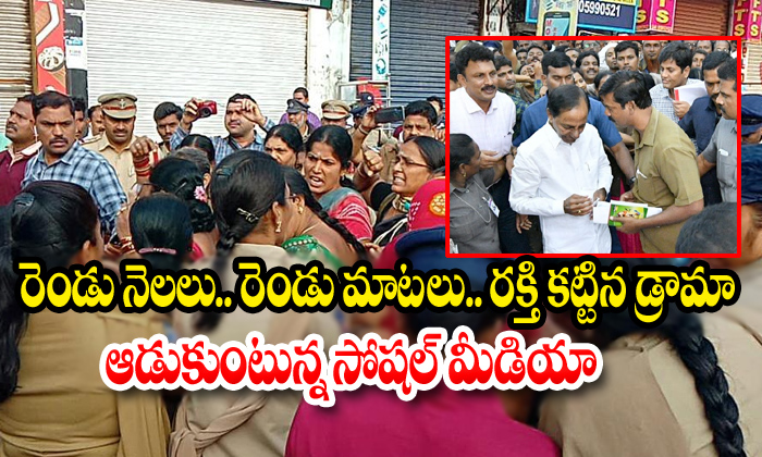 Social Media Commetnts Telangana Rtc And Kcr