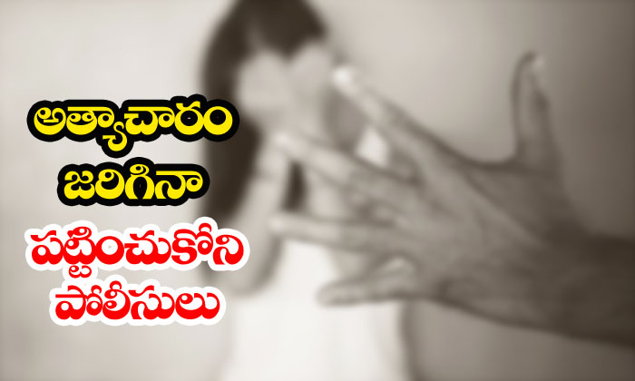 Up Police Did Not File Case Given By Rape Victim-rape Case,rape Victim,up Police Telugu Viral News Up Police Did Not File Case Given By Rape Victim-rape Rape Victim Up-UP Police Did Not File Case Given By Rape Victim-Rape Rape Victim Up