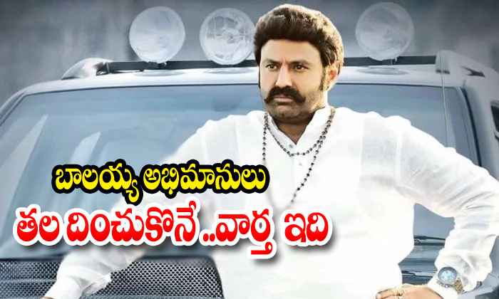 Latest Update Of Balakrishna Remunaration-balakrishna Remunaration,balakrishna Rular Movie Telugu Tollywood Movie Cinema Film Latest News Latest Update Of Balakrishna Remunaration-balakrishna Remunara-Latest Update Of Balakrishna Remunaration-Balakrishna Remunaration Rular Movie