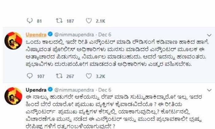 Upendra Latest Tweet-upendra,upendra Support Tp Tweet In Disha Accussed Telugu Viral News Upendra Latest Tweet-upendra Upendra Support Tp Tweet In Disha Accussed-Upendra Latest Tweet-Upendra Support Tp Tweet In Disha Accussed