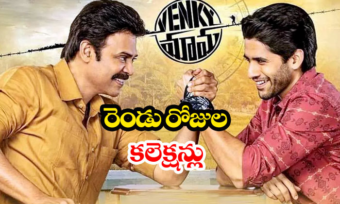 Venky Mama 2 Days Collections