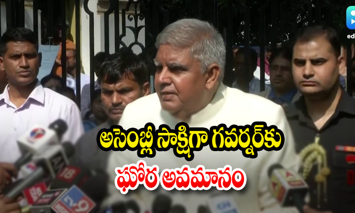 West Bengal Government Insulted Governor In Assembly Gate-mamatha Governament,westbengal Cm Mamatha Benarji Telugu Political Breaking News - Andhra Pradesh,Telangana Partys Coverage-West Bengal Government Insulted Governor In Assembly Gate-Mamatha Governament Westbengal Cm Mamatha Benarji