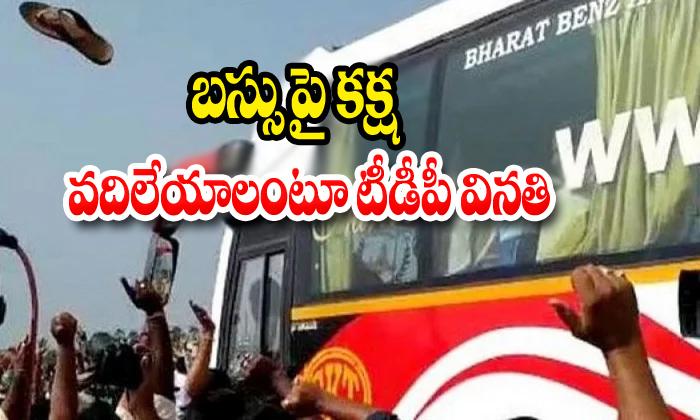 Ap Tdp President Kala Venkatrao Opposes On Bus Siege