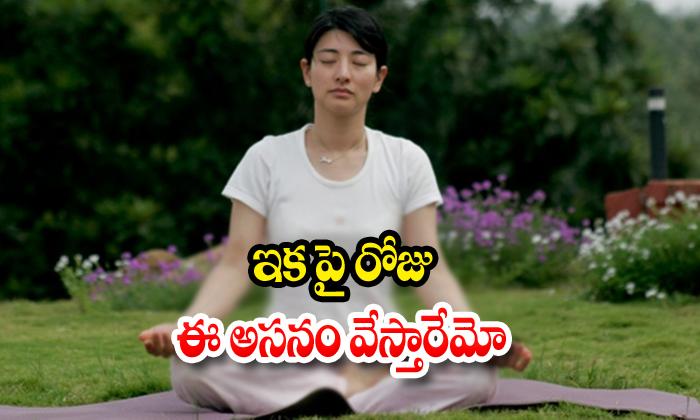 TeluguStop.com - Benefits Of Padma Yoga Asanam You Must Do This Asana