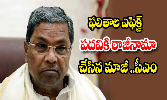 Bypolls Effect Siddaramaiah And Gundurao Resigns- Telugu Political Breaking News - Andhra Pradesh,Telangana Partys Coverage Bypolls Effect Siddaramaiah And Gundurao Resigns--Bypolls Effect Siddaramaiah And Gundurao Resigns-