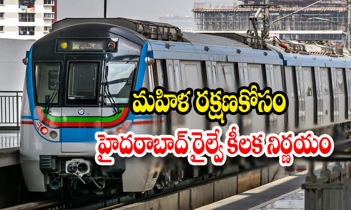 Hyderabad Metro Allows Women To Carry Pepper Spray- Telugu Viral News Hyderabad Metro Allows Women To Carry Pepper Spray--Hyderabad Metro Allows Women To Carry Pepper Spray-