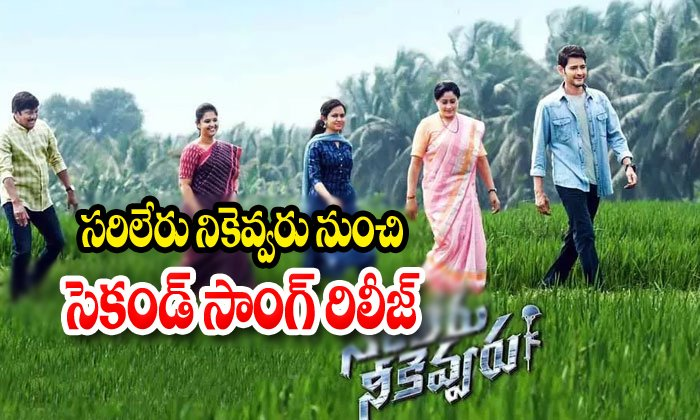 Mahesh\'s \'sarileru Neekevvaru\' Second -mahesh\\'s,tollywood,vijayasanthi Telugu Tollywood Movie Cinema Film Latest News Mahesh\'s \'sarileru Neekevvaru\' Second -mahesh\-Mahesh's 'Sarileru Neekevvaru' Second Song-Mahesh\\'s Tollywood Vijayasanthi